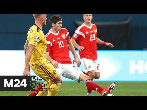 Сборная России проиграла бельгийцам со счетом 1:4 - Москва 24