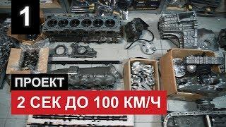 #2ДОСТА. 2сек до 100, реально? Строим проект с Андреем Кравченко.