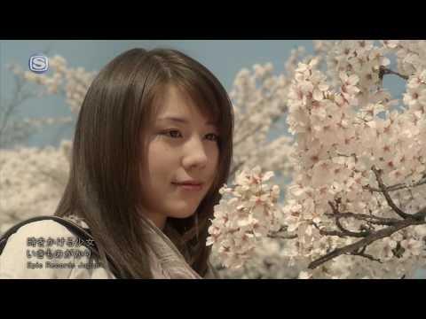 時をかける少女 Ost. 時をかける少女「Toki wo Kakeru Shoujo Live Action」 - Ikimono Gakari 「HD」