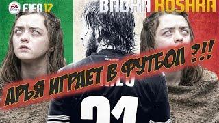FIFA 17 | КАРЬЕРА ЗА ИГРОКА # 4 | АРЬЯ ИГРАЕТ В ФУТБОЛ ?!? ✪