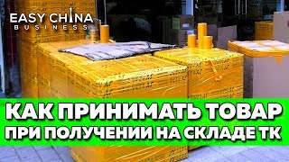 Как правильно принимать товар при получении на складе транспортной компании(, 2017-03-13T16:05:16.000Z)