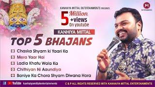 Gambar cover Nonstop Top 5 Superhit Khatu Shyam Bhajan Kanhiya Mittal | खाटू श्याम जी के सबसे हिट भजन