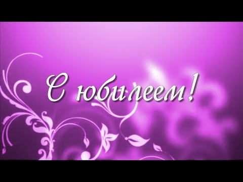 Слайд-шоу видео поздравление маме на Юбилей 60 лет от семьи!