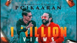 Poikaaran Official Music Video | Vikadakavi | KMG Kidz Seenu | Rocket | Thakkali Chutney | 4K