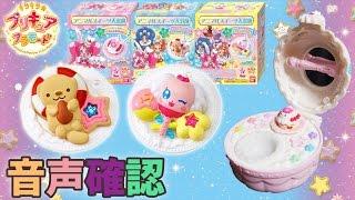 キラキラ☆プリキュアアラモードの「アニマルスイーツ入浴剤」が発売されました!全三種で中にはオリジナルのアニマルスイーツが入ってます...