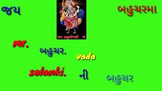 Download A jalnara to jalta rahya ame to mota thi pharta rahya viswash ne maa tari bhagti no.  Jay bahuchar.