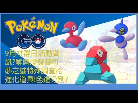 Pokemon go 9月社群日活動資訊?解開虛擬寶可夢之謎特殊調查拎進化道具!色違分別? - YouTube
