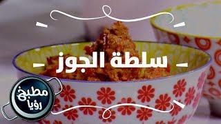 البطاطا المسلوقة مع السلطات /  سلطة الجوز - ايمان عماري