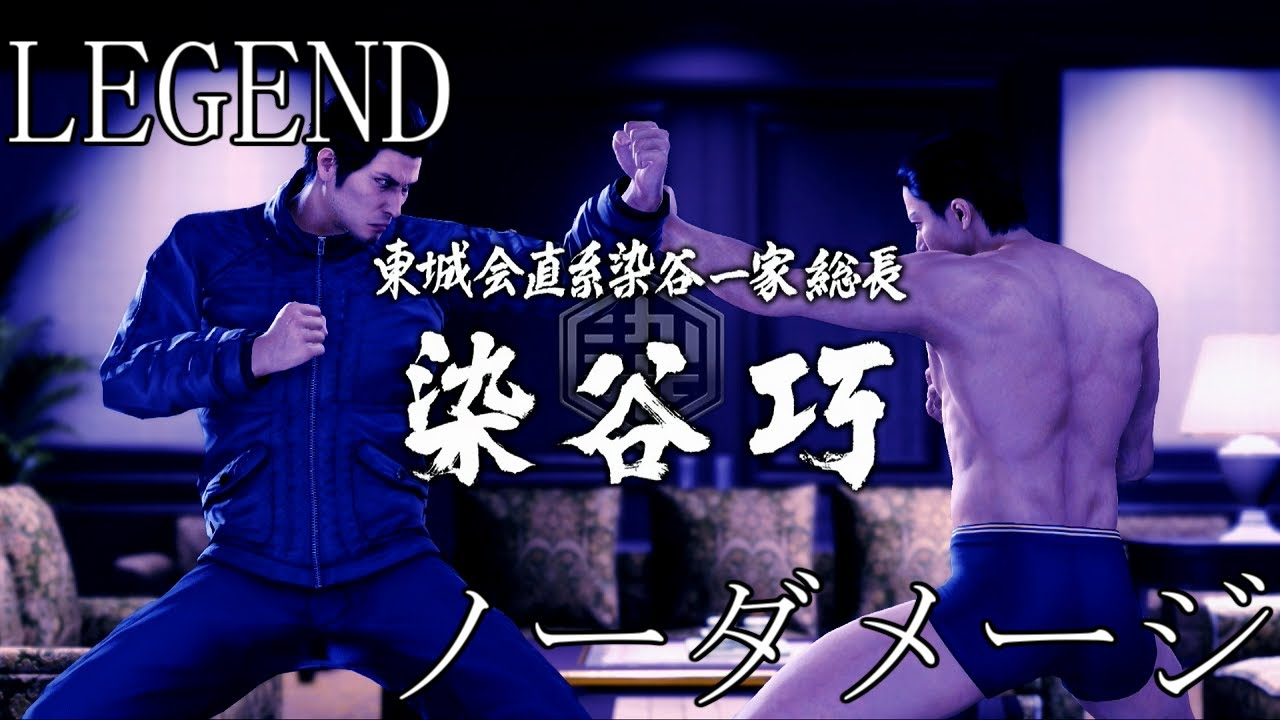 【龍が如く6 命の詩。Yakuza 6 The Song of Life】ノーダメージで染谷巧 Takumi Someya No Damage【LEGEND】