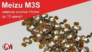 Замена кнопки Home на Meizu M3S за 10 минут!