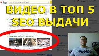видео заказать SEO оптимизацию
