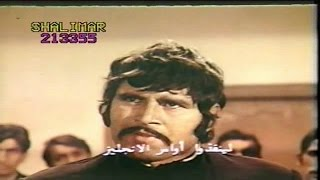 Pakistani Pushto Movie - Ilaqa Gair
