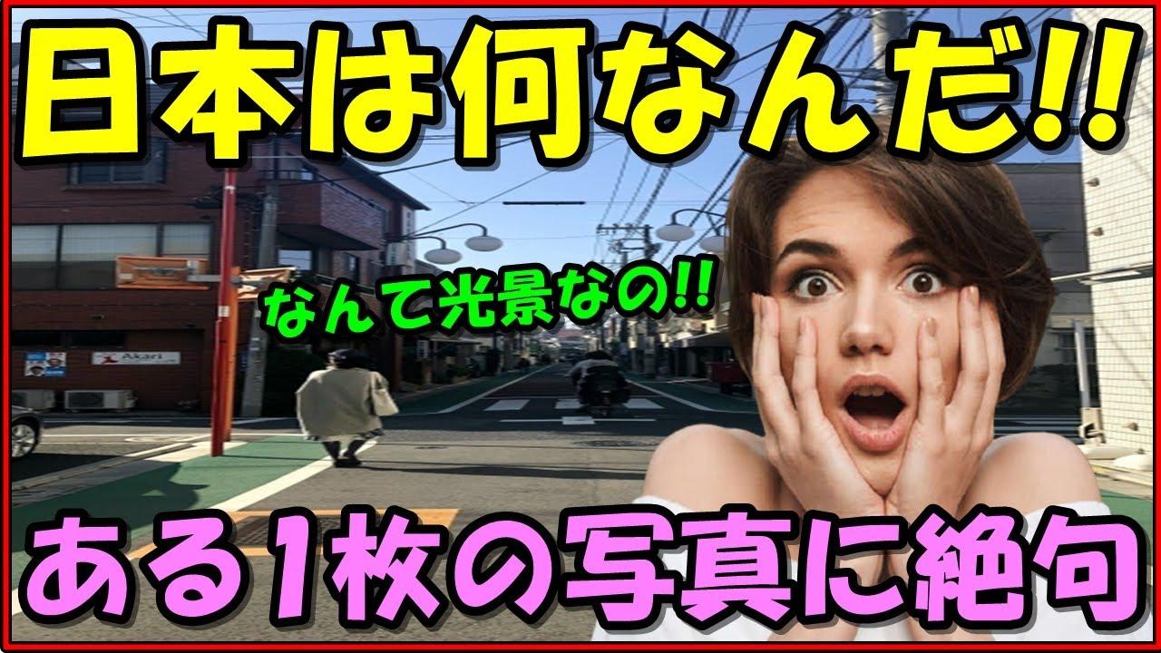 【海外の反応】絶句!!「なんなんだ日本は!」日本の異国情緒な日常光景に驚きと絶賛の声!!