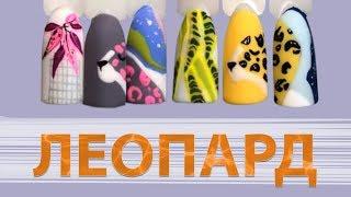 Дизайн ногтей Леопард | Леопардовый маникюр