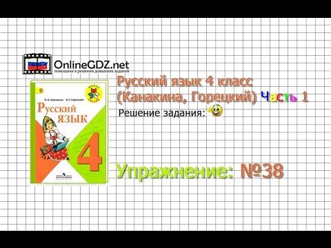 Упражнение 38 - Русский язык 4 класс (Канакина, Горецкий) Часть 1