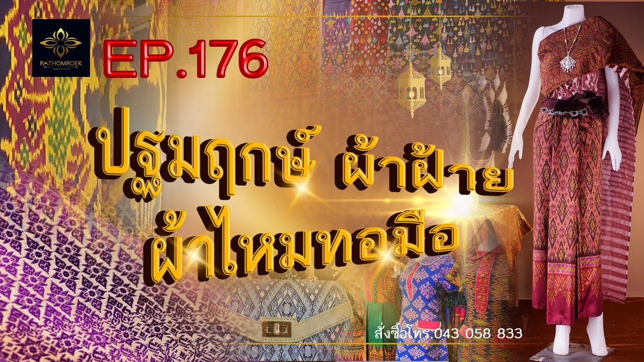 EP 176 // 6 ตุลาคม 2564 บ้านปฐมฤกษ์ ผ้าฝ้าย ผ้าไหมทอมือ Thai silk \u0026 cotton