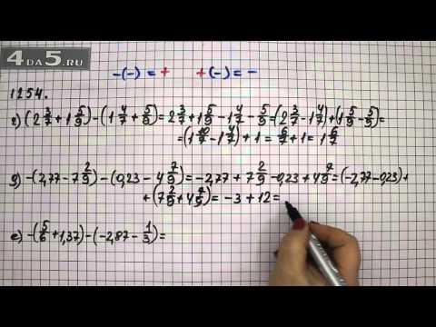 Упражнение 1254. Вариант Г. Д. Е. Математика 6 класс Виленкин Н.Я.