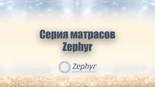 Матрасы Highfoam Серия Zephyr