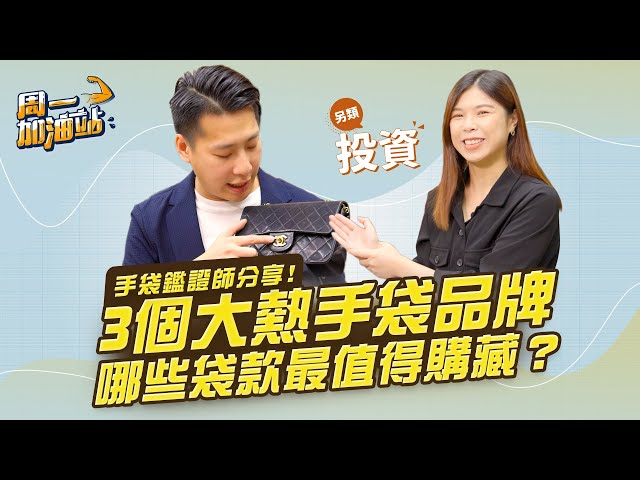 中古手袋投資攻略:中古店負責人兼日本鑒證師分享!Chanel、Hermes、LV,哪些袋款最值得購藏?