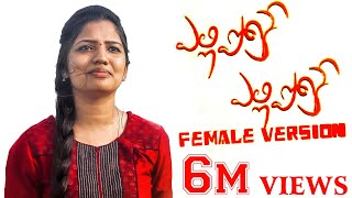Yellipoke Female Version video song || Status Vlogger || Harini - A Girl Emotion || AMARAVTI MEIDA
