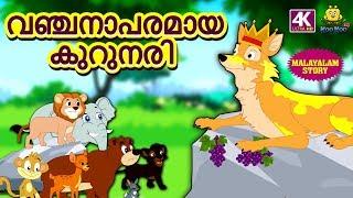 Malayalam Story for Children - വഞ്ചനാപരമായ കുറുനരി | Fraudulent Jackal | Malayalam Fairy Tales