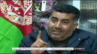 Afghanistan Dari News 11.02.2018 خبرهای افغانستان