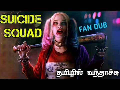Download Suicide Squad Tamil Dubbed Movie Fan Dub/Hollywood Tamil dubbed/SaranDub
