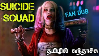 Suicide Squad Tamil Dubbed Movie Fan Dub/Hollywood Tamil dubbed/movie Tamizhanda