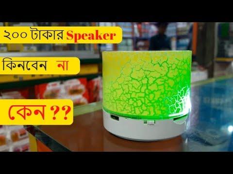mini bluetooth speaker in bd | Bluetooth speakers in cheap price in bd | UNBOX BD