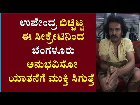 Upendra Give Solution for Bangalore Like American Style