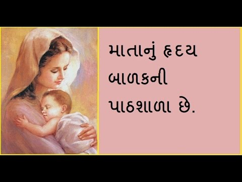 Mothers Day Special Matrudin Suvichar Quotes In Gujarati Language