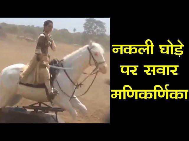 Kangana Ranaut Riding A Fake Horse In Manikarnika Action Clip Goes Viral