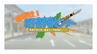 めざせ!種子島宇宙センター thumbnail