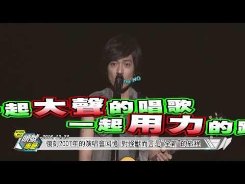 MAYDAY五月天 RE:LIVE 頭號專題:2016/12/23 Jump! 離開地球表面 [自選復刻版] 上