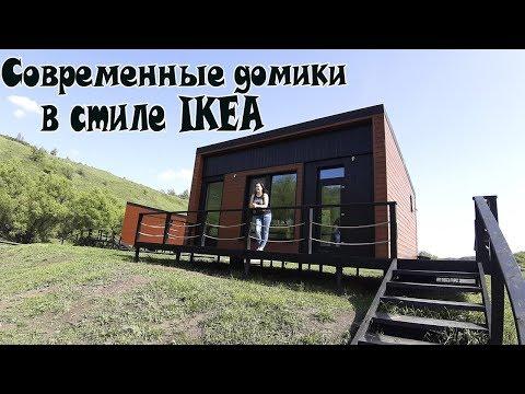 """ОБЗОР ДОМА ДЛЯ ОТДЫХА В СТИЛЕ IKEA*ПАРК""""КУДЫКИНА ГОРА"""" Г.ЗАДОНСК,ЛИПЕЦКОЙ ОБЛ"""
