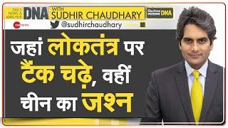DNA: दुनिया में जिनपिंग की नई धमकी का विश्लेषण   Sudhir Chaudhary   China   Latest News   Hindi News