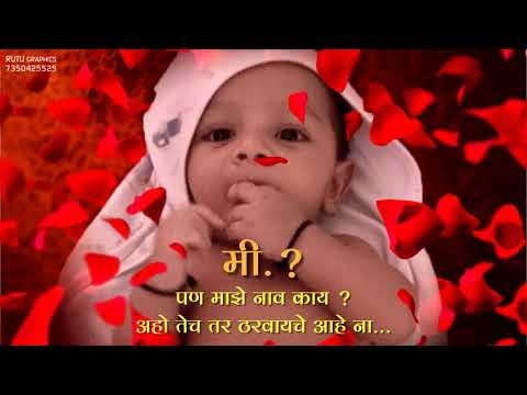 Namakaran Invitation Marathi Youtube