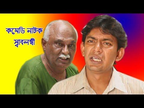 Bangla Funny Natok 'swabolombi'  (বাংলা হাসির নাটক 'স্বাবলম্বী')