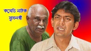 """Bangla Funny Natok """"swabolombi""""  (বাংলা হাসির নাটক """"স্বাবলম্বী"""")"""