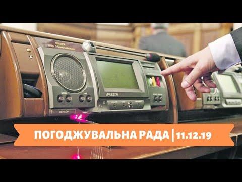 ПОГОДЖУВАЛЬНА RADA | 11.12.19