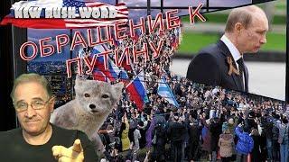 Обращение к Путину   Новости 7-40, 11.7.2019