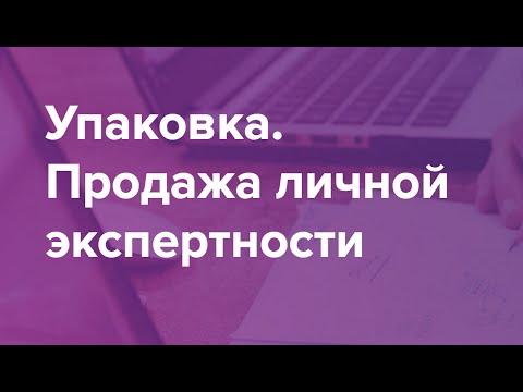 Астапов Роман. ТОП 5 вопросов при создании своего Инфо продукта