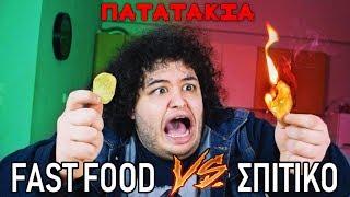 Fast Food VS Σπιτικό : Πατατάκια