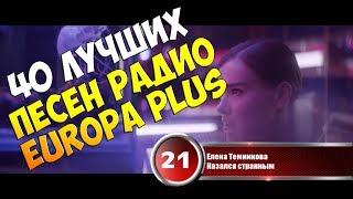 40 лучших песен Europa Plus | Музыкальный хит-парад недели 'ЕВРОХИТ ТОП 40' от 2 марта 2018