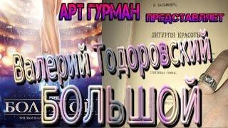 фильм Валерия Тодоровского БОЛЬШОЙ