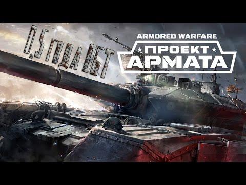 Armored Warfare - [Нарезка] Пол года в AW