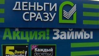Микрокредит обернулся изнасилованием: депутаты хотят запретить выдавать гражданам быстрые деньги