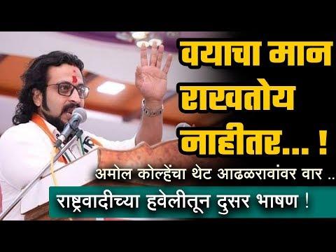 अजित पवारांसमोर थेट आव्हान देणारे नवे अमोल कोल्हे ! काय म्हणाले बघा ! Amol Kolhe Speech on Shivsena