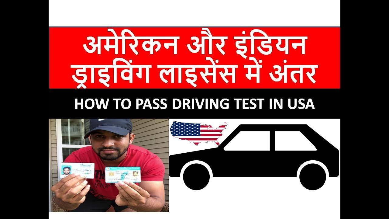 Indian vs American Driving license|Usa and India traffic rules in Hindi|How  to pass license test