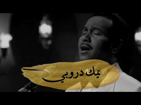 ( محمد عبده - كُوبليـه | يمك دروبي )